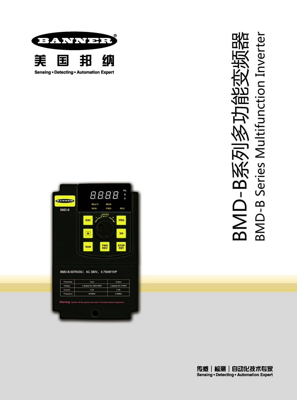 BMD-B series multifunction inverter